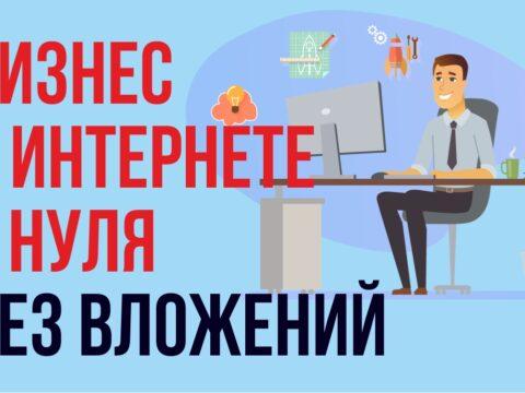 Бизнес в интернете с нуля без вложений. Как зарабатывать 50 000 рублей в месяц дома! Евгения Гришечкин