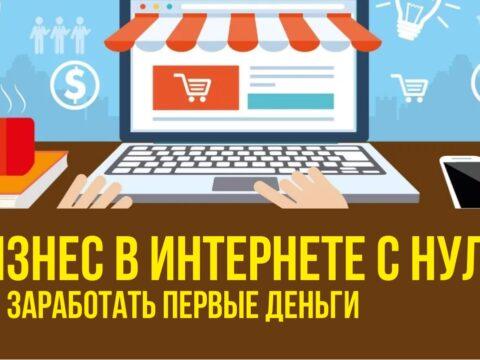 Бизнес в интернете с нуля. Как заработать первые деньги 50 000 рублей в этом месяце Евгений Гришечкин