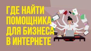 Где найти помощника для бизнеса в интернете. Как найти фрилансера для успешной работы! Евгений Гришечкин