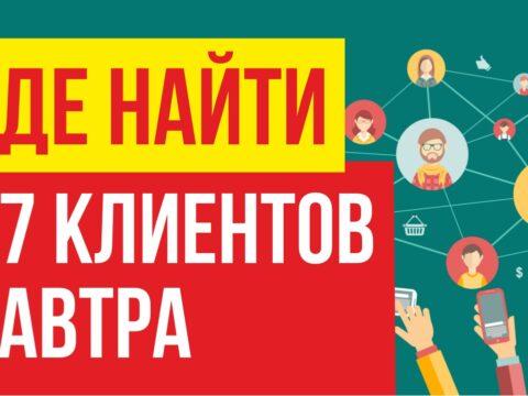 Где найти 37 клиентов завтра. Как начать свой бизнес с нуля уже сегодня! Евгений Гришечкин