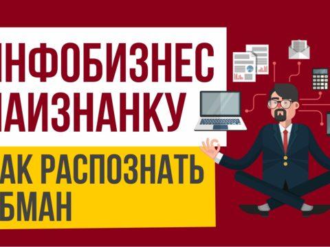 Инфобизнес наизнанку как распознать в инфобизнесе развод и обман Евгений Гришечкин