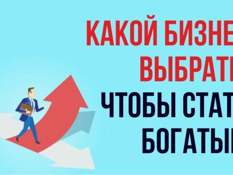 Какой бизнес выбрать, чтобы стать богатым. Выбор ниши для бизнеса за 20 минут! Евгений Гришечкин
