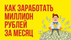 Как заработать миллион рублей за месяц. Описание схемы бизнеса с цифрами! Евгений Гришечкин