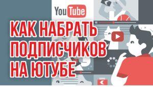 Как набрать подписчиков на ютубе. Как набрать живых подписчиков и запустить бизнес за 1 день! Евгений Гришечкин