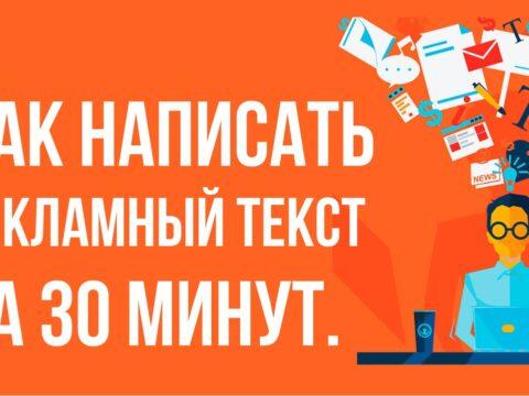 Как написать рекламный текст за 30 минут. Как создать очередь из клиентов за 1 день! Гришечкин