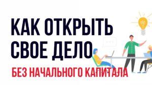 Как открыть свое дело без начального капитала и получить 100 тысяч рублей в первый месяц! Евгений Гришечкин