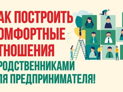 Как построить комфортные отношения с родственниками для предпринимателя! Евгений Гришечкин