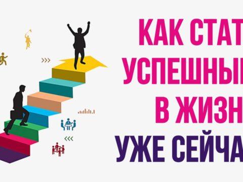 Как стать успешным в жизни уже сейчас. Правила нетворкинга на практике! Евгений Гришечкин