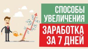 Ключевые способы увеличения заработка денег за 7 дней Евгений Гришечкин
