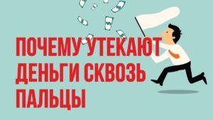 Почему утекают деньги сквозь пальцы. Психология денег. Как стать миллионером в этом году Евгений Гришечкин