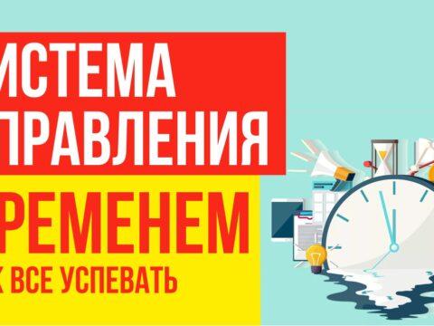 Система управления временем миллионеров. Как все успевать и больше отдыхать! Евгений Гришечкин