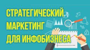 Стратегический маркетинг для инфобизнеса. Как обойти конкурентов и оставить их позади! Евгений Гришечкин