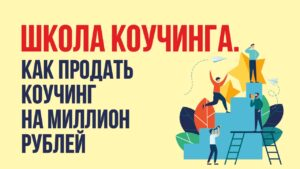 Школа коучинга. Как продать коучинг на миллион рублей в месяц! Евгений Гришечкин
