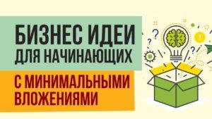 бизнес идеи для начинающих с минимальными вложениями для старта сегодня Евгений Гришечкин