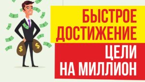 быстрое достижение цели на миллион техники для быстрого достижения цели Евгений Гришечкин