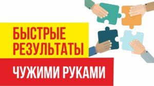 быстрые результаты чужими руками как люди становятся миллионерами Евгений Гришечкин