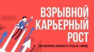 взрывной карьерный рост как увеличить зарплату в 2 раза за 1 месяц Евгений Гришечкин
