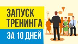 запуск тренинга на 2026400 рублей за 10 дней Детальная схема продажи тренинга Евгений Гришечкин