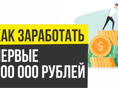 как заработать первый 100 000 рублей в месяц! Евгений Гришечкин