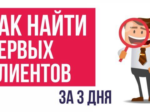 как найти первых клиентов за 3 дня как найти клиентов без рассылки по базе email и платной рекламы Евгений Гришечкин