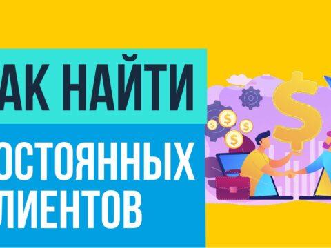 как найти постоянных клиентов секреты богатых и успешных бизнесменов Евгений Гришечкин