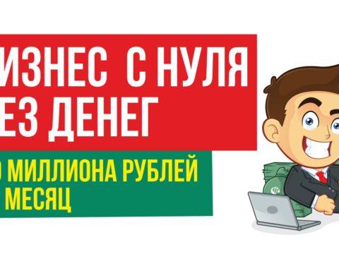 как начать бизнес с нуля без денег до миллиона рублей за месяц Евгений Гришечкин