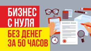 как начать бизнес с нуля без денег за 50 часов Евгений Гришечкин