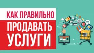 как правильно продавать услуги несколько сотен тысяч уже в первом месяце Евгений Гришечкин
