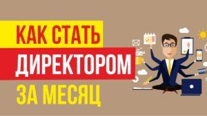 как стать директором за месяц узнай как стать начальником у тебя на работе Евгений Гришечкин