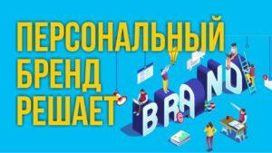 персональный бренд решает как стать миллионером в этом году Евгений Гришечкин
