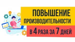 повышение производительности в 4 раза за 7 дней как все успевать и жить полной жизнью Евгений Гришечкин