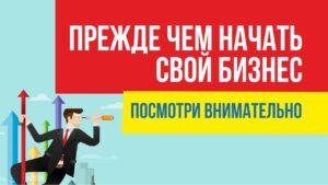 прежде чем начать свой бизнес посмотри внимательно иначе не пойдет бизнес! Евгений Гришечкин