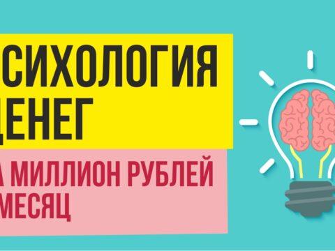 психология денег на миллион рублей в месяц как стать миллионером за месяц Евгений Гришечкин