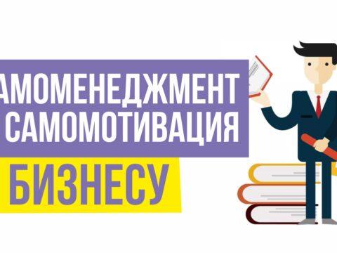 самоменеджмент и самомотивация к бизнесу восстановление сил и энергии за 15 минут Евгений Гришечкин