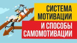 система мотивации и способы самомотивации как зарабатывать в интернете миллион рублей Евгений Гришечкин
