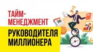 тайм-менеджмент руководителя миллионера Евгений Гришечкин