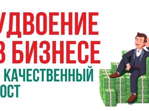 удвоение в бизнесе за месяц как стать миллионером до 30 лет Евгений Гришечкин
