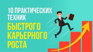 10 практических техник быстрого карьерного роста Евгений Гришечкин