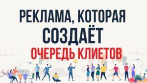 как сделать рекламу, которая создает очередь клиентов Евгений Гришечкин