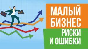 Риски малого бизнеса малый бизнес ошибки Евгений Гришечкин