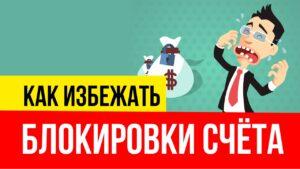 18 рекомендаций как избежать блокировки счёта Евгений Гришечкин
