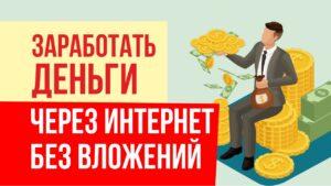 как зарабатывать деньги через интернет без вложений Евгений Гришечкин
