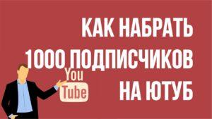 Как набрать 1000 подписчиков на ютуб. Монетизация ютуб. 4000 часов и 1000 подписчиков! Евгений Гришечкин