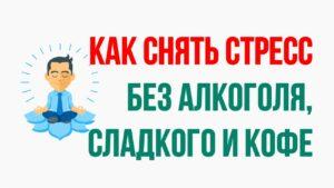 Как снять стресс без алкоголя, сладкого и кофе Евгений Гришечкин