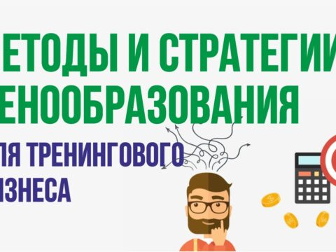 Стратегии ценообразования. Методы и стратегии ценообразования для тренингового бизнеса. Евгений Гришечкин