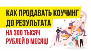 Школа коучинга. Как продавать коучинг до результата на 300 тысяч рублей в месяц! Евгений Гришечкин