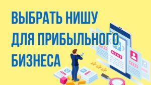 Как выбрать нишу для прибыльного бизнеса. Обсчет бизнес модели за 5 минут! Евгений Гришечкин