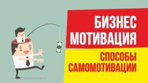 Бизнес мотивация. Способы самомотивации для предпринимателя! Евгений Гришечкин