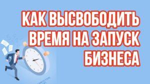 Как высвободить время на запуск бизнеса. Успешный старт бизнеса на наемной работе! Евгений Гришечкин