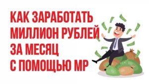 Как заработать миллион рублей за месяц с помощью МР! Евгений Гришечкин